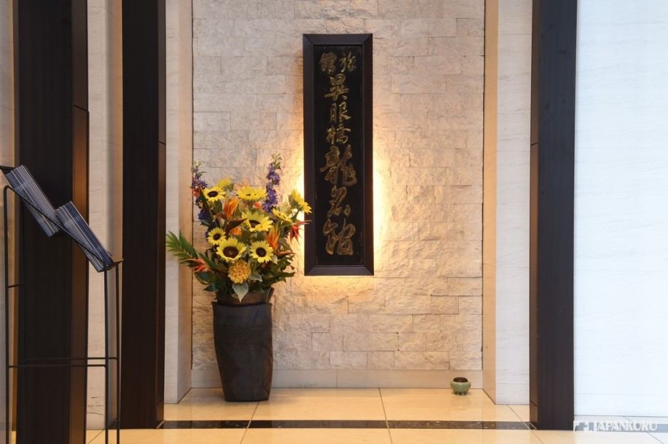 L'Histoire du Ryokan Ryumeikan