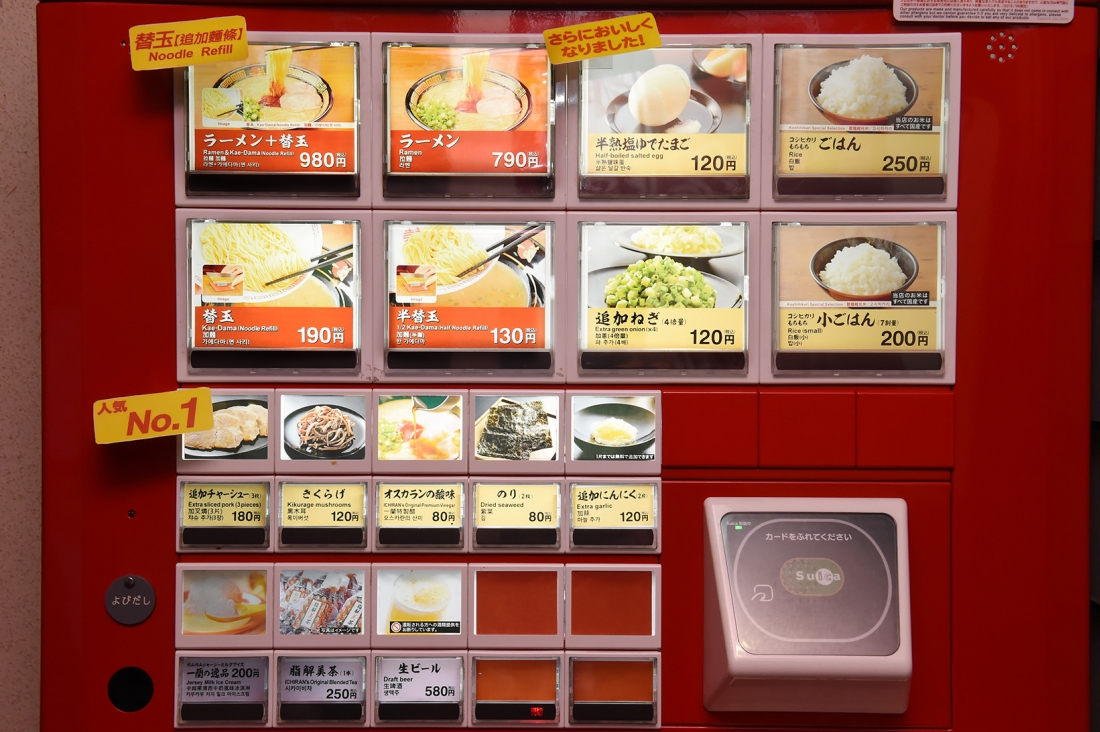 Simple menu of Ichiran