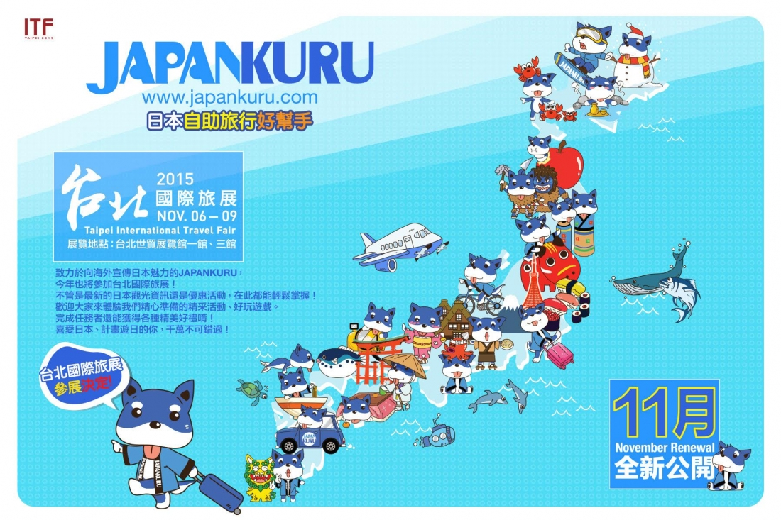 JAPANKURU足跡遍布全日本!!