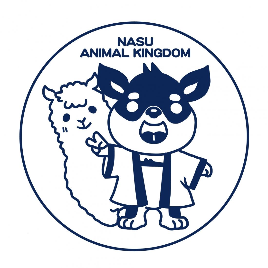 那須動物王國