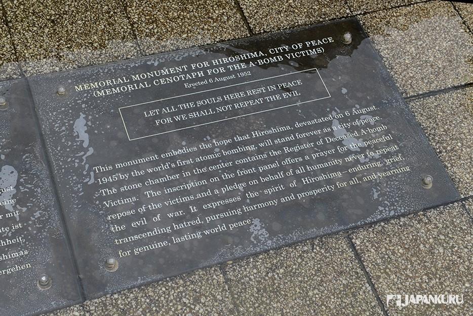 広島平和都市記念碑