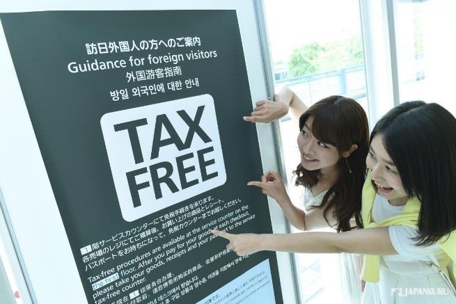 超級市場也TAX FREE