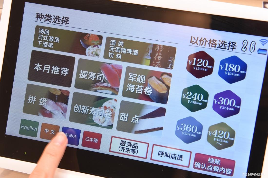 可用觸控螢幕上的中文點單!