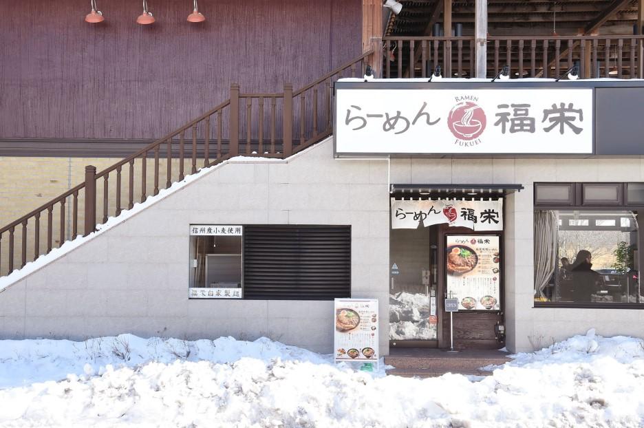 輕井澤的信州味增拉麵