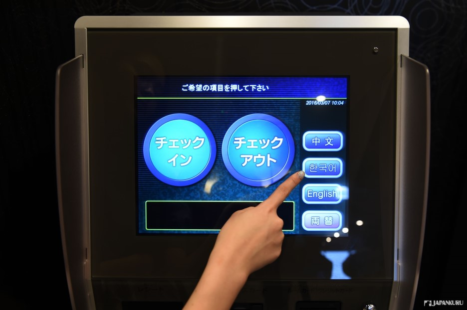 Automated check-in / check-out machine
