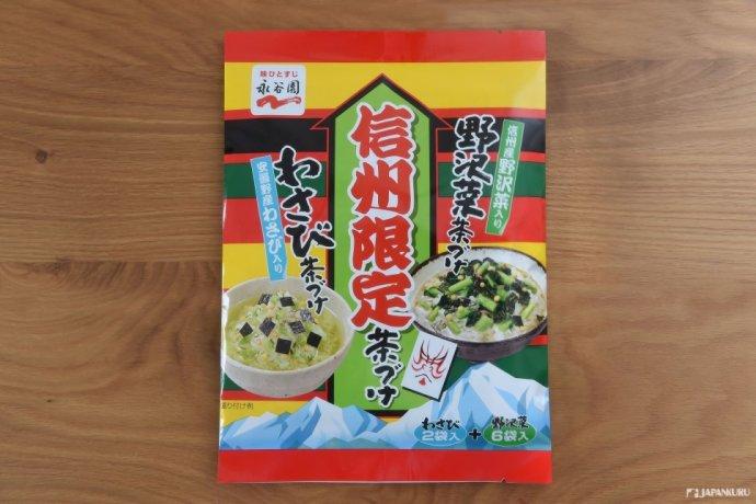 Wasabi and Shinshu Local Vegetable Nozawa