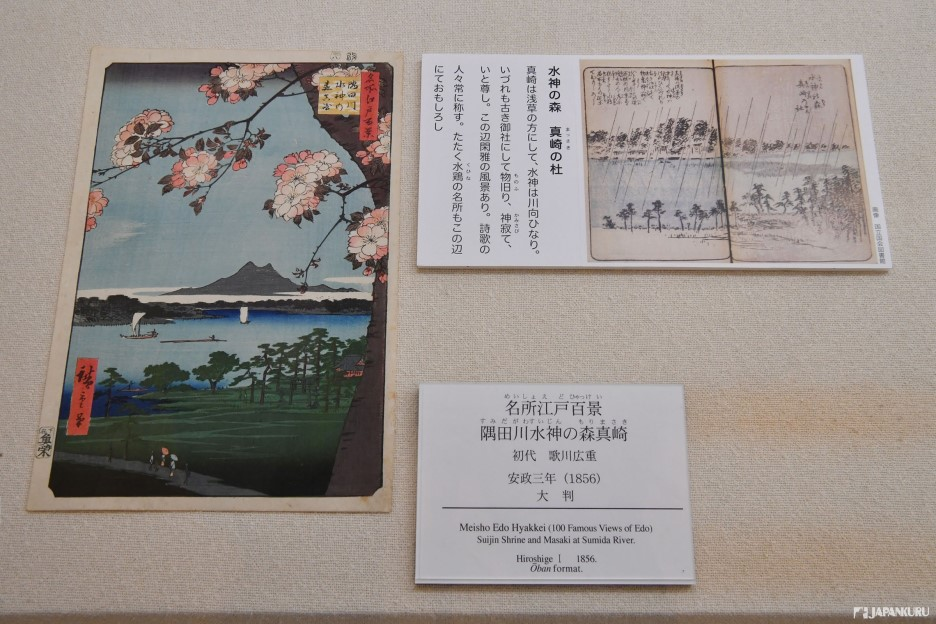 Hiroshige Museum of Art - A Good Place to Learn about Ukiyo-e