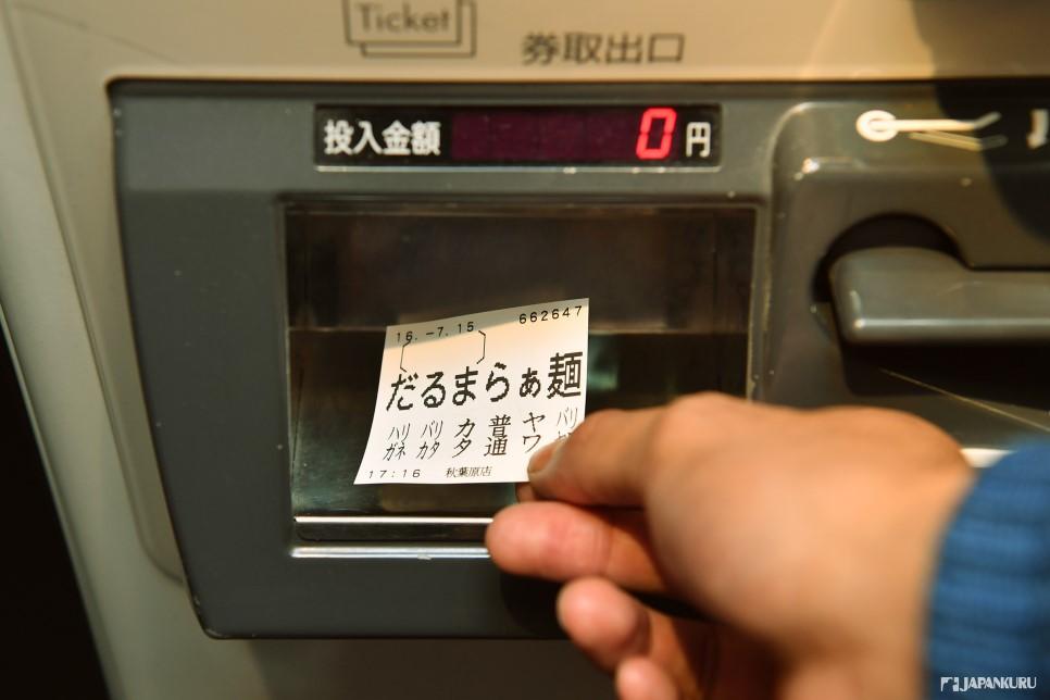 STEP 3 拿著發行的食券到座位 交給店員