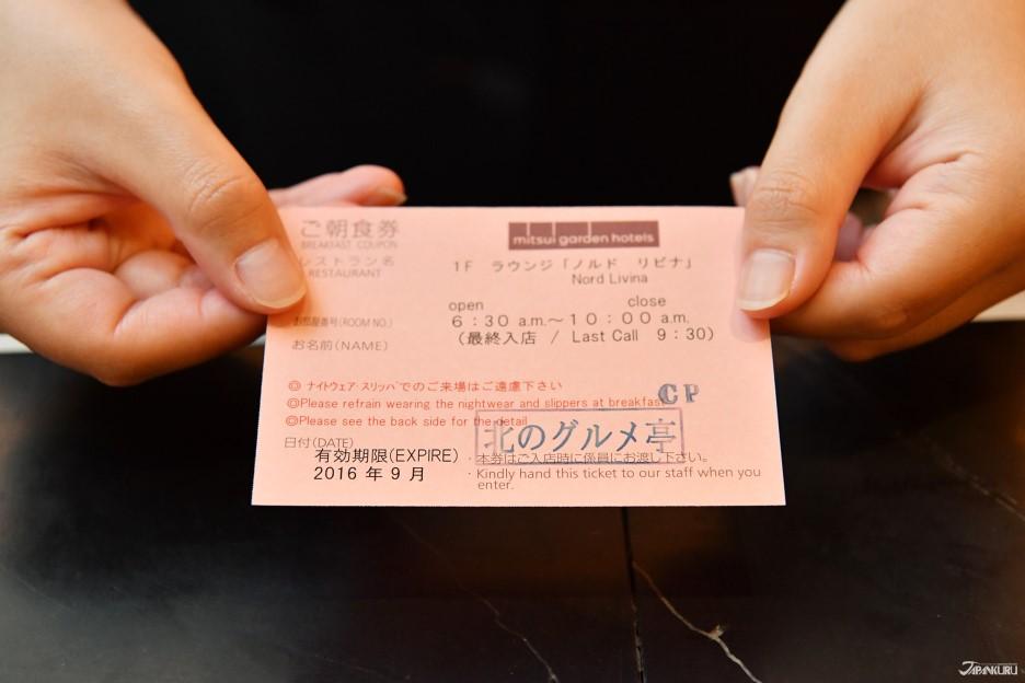 上圖是在飯店櫃台取得的北之美食食券