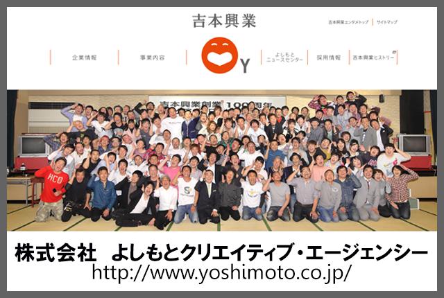 http://www.yoshimoto.co.jp/