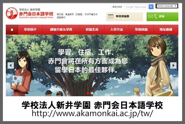 http://www.akamonkai.ac.jp/tw/