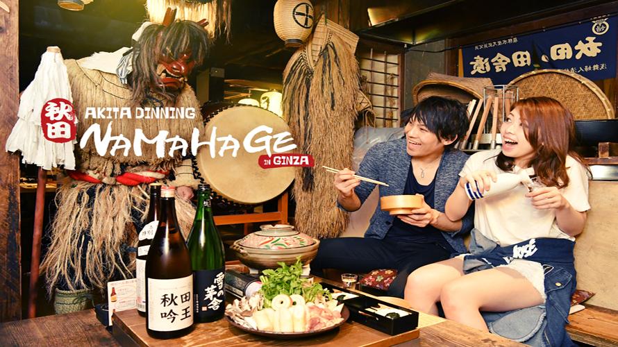 Trải nghiệm văn hoá Namahage tại quán nhậu có các món của Akita