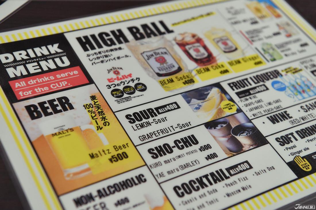 各式各樣的酒精飲料菜單