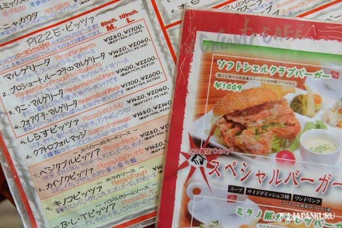 Various choices in menu