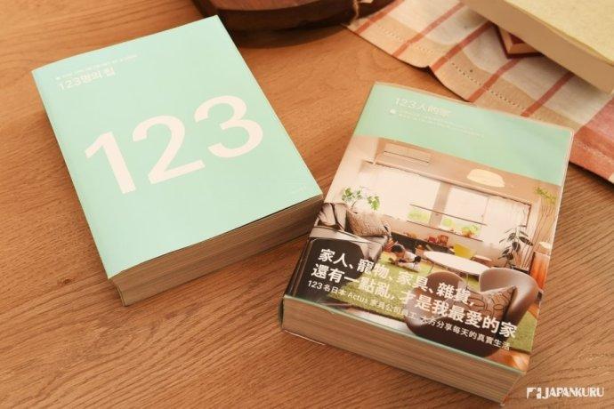 一本汇聚ACTUS 123名职员个性创意家装的参考书