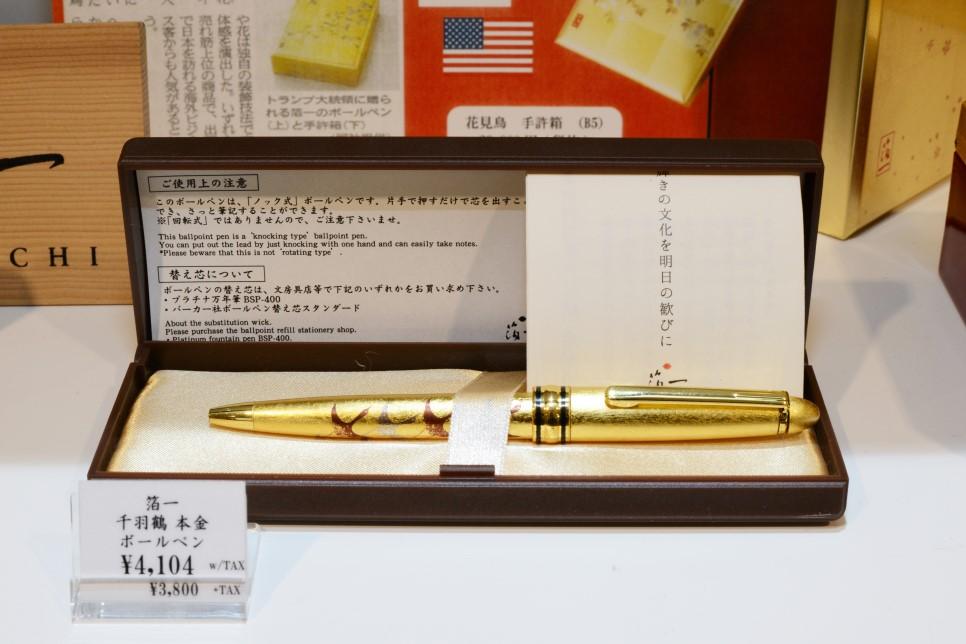 Stylo au mille grues 'Hakuichi' décoré d'or