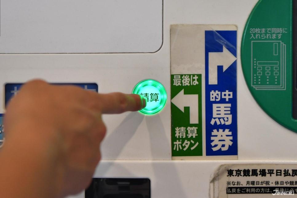 Press the green button