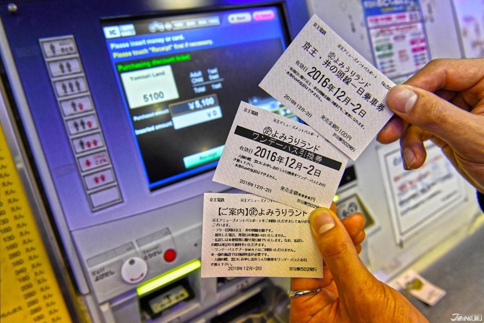 ▲1일 패스, 왕복 승차권을 신주쿠역에서 구매!