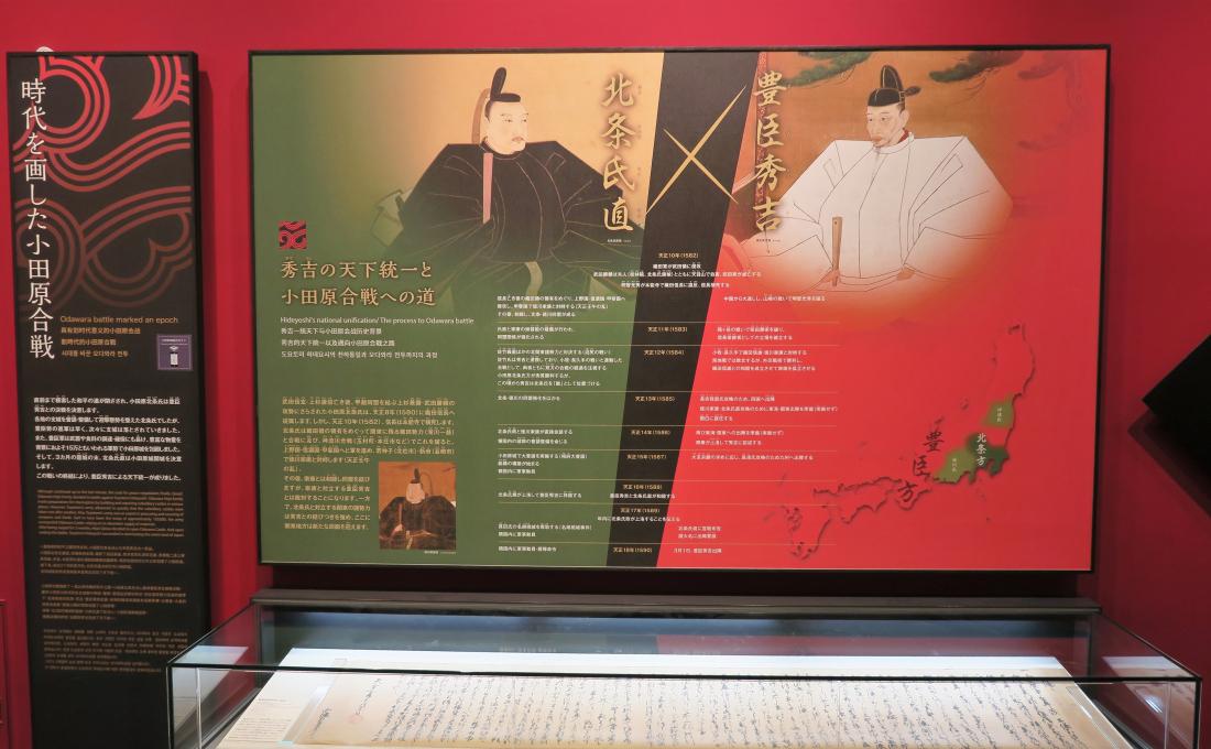 Hojo Ujinao VS Toyotomi Hideyoshi