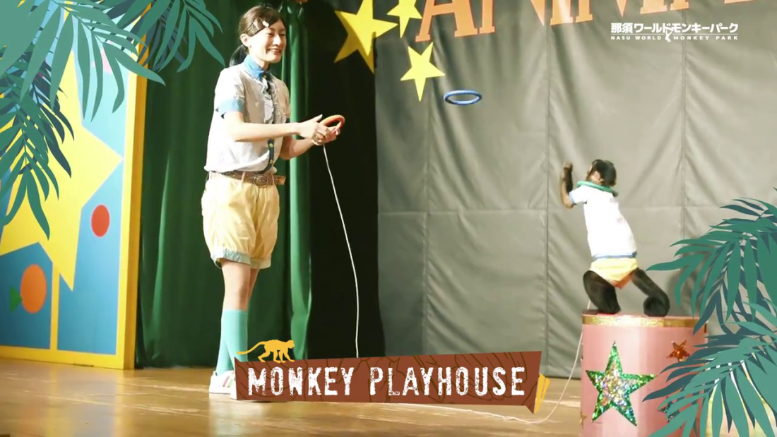 猴子劇場(サル劇場)