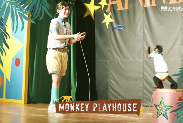 Monkey Playhouse (サル劇場)