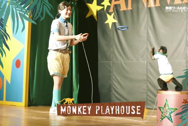 Monkey Playhouse (サル劇場)