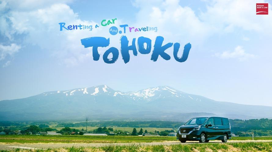 Tohoku | คู่มือท่องเที่ยวประเทศญี่ปุ่น - ขับรถเที่ยวที่ Tohoku กันเถอะ