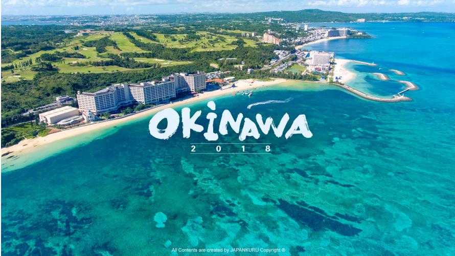 동양의 하와이 '2018년 오키나와 이야기'