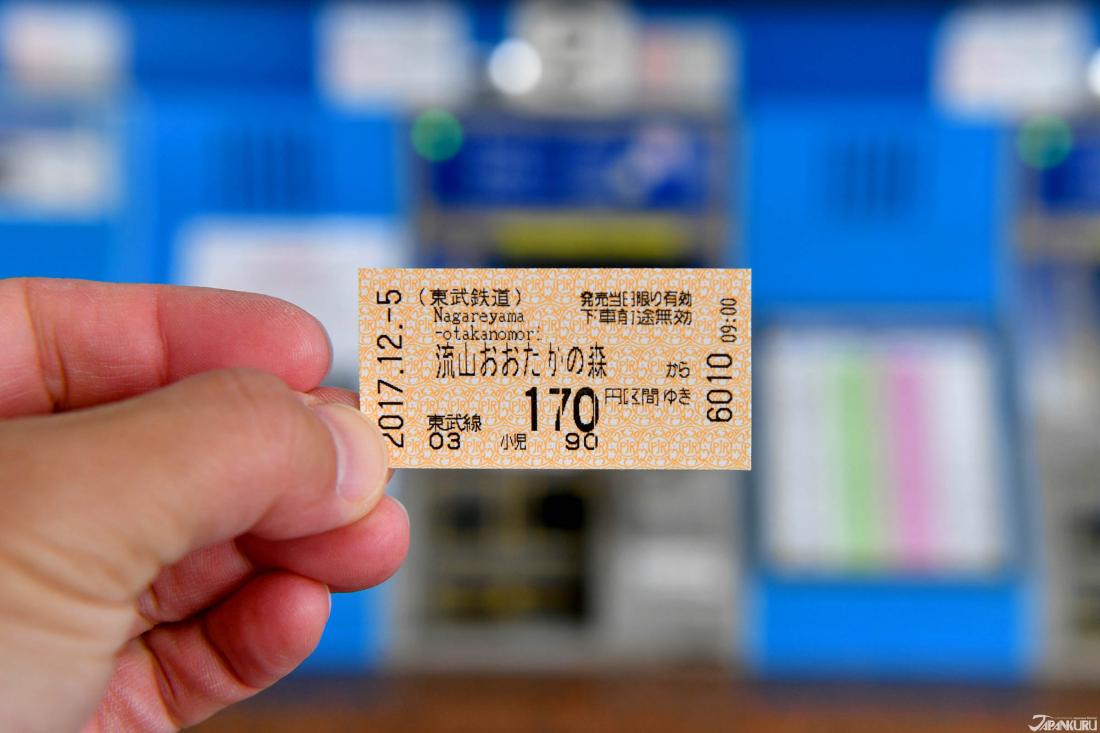 나가레야마 오오타카노모리역에서 토부 철도(東武鉄道)를 이용하면 원하는 역까지 갈 수 있어요.