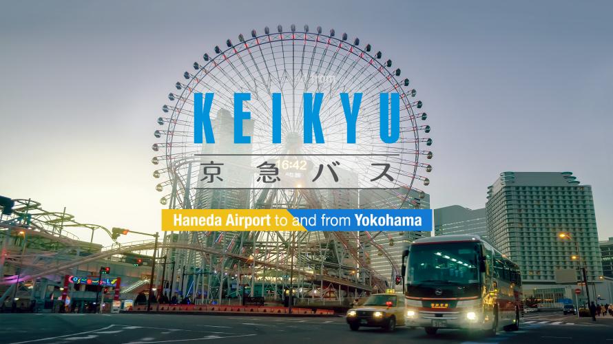 省钱省时又省力!京急巴士从羽田机场直达横滨只要30分!