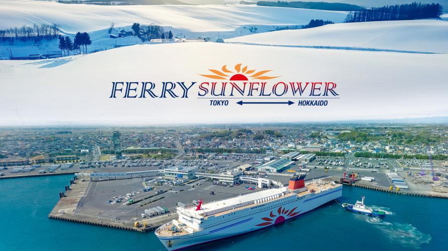 Aller à Hokkaido par bateau depuis Tokyo I Le Ferry Shosen Mitsui Ferry Sunflower