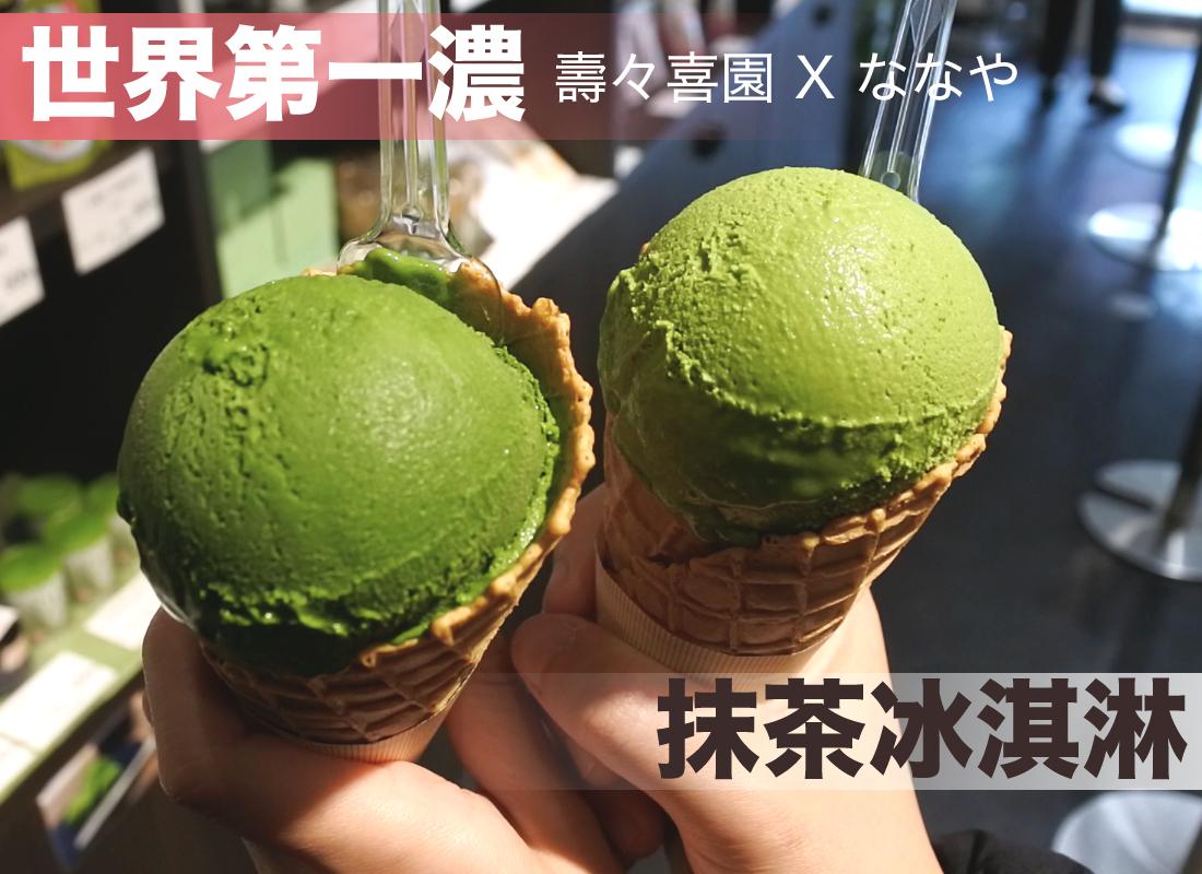 世界第一濃的抹茶冰淇淋!?