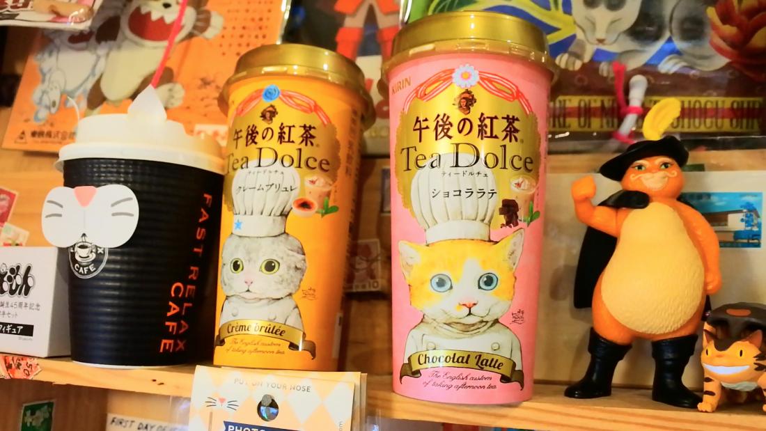 2015年發售的貓咪插畫午後紅茶