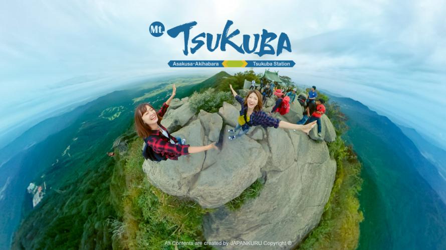 东京出发45分就可去登日本百岳?筑波特快TX载你去爬筑波山了啦!