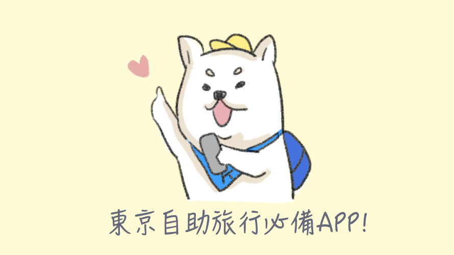 【kuruki专栏】日本自由行!这些APP肯定不能少!