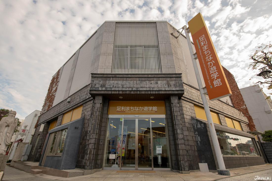 Nếu bạn không thể lái xe bạn có thể đến bảo tàng bằng tàu- chỉ mất 5 phút đi bộ từ ga Ashikaga.