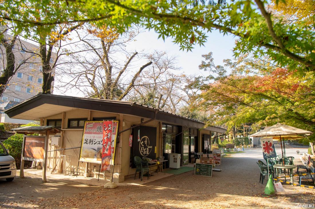 Dainichi-chaya (日茶屋)