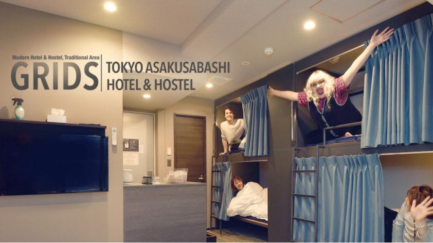 到哪里都方便! !靠近浅草CP值超高的青年旅社! GRIDS TOKYO ASAKUSABASHI HOTEL+HOSTEL