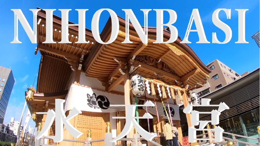 【日本酷樂小跟班】這飯店旁邊竟然有這麼設計感的神社