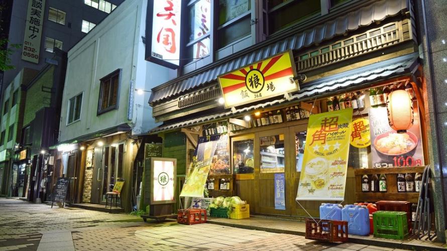 北海道超推居酒屋!就是料鲜味美价实在! ! 【饭场 狼 36店】