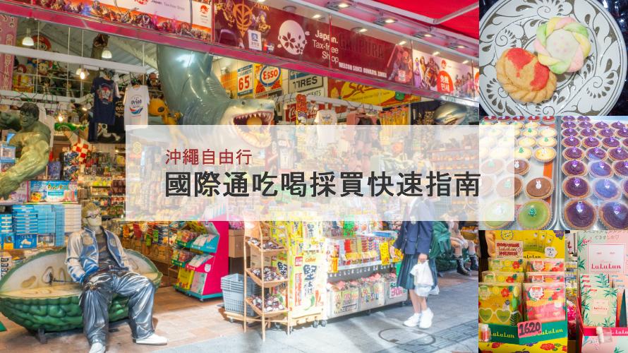沖繩自由行 國際通吃喝採買快速指南