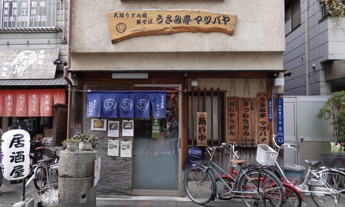 Usami-Tei Matsubaya