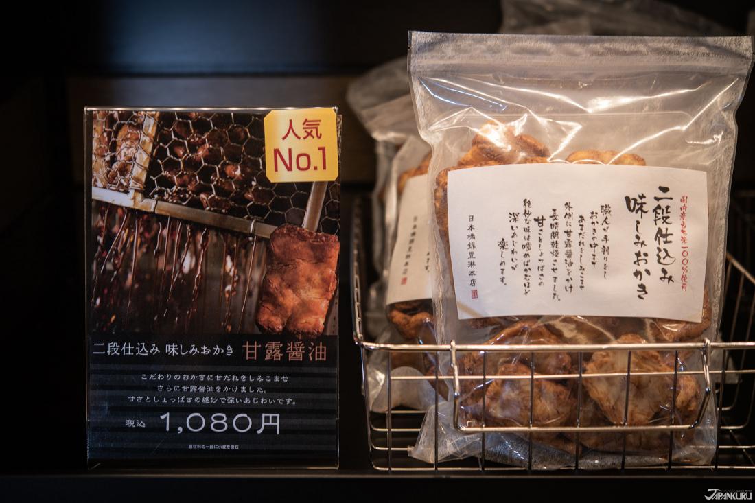 인기No.1  오카키 간로쇼유맛(甘露醤油)