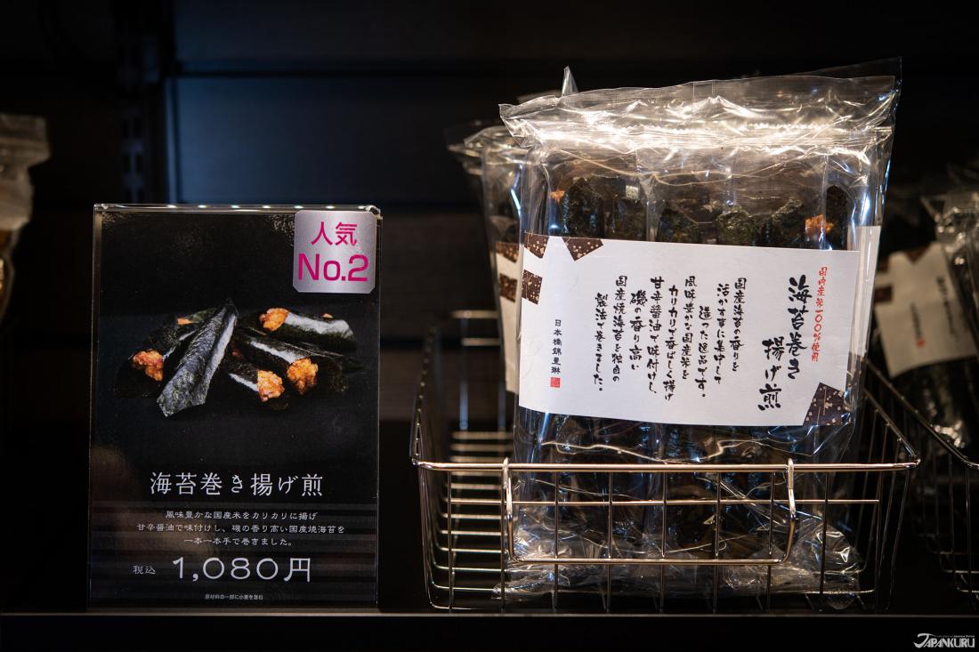 인기No.2 노리마키아게센(海苔巻き揚げ煎)
