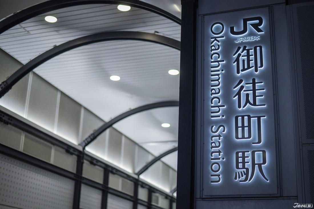 御徒町站(御徒町駅・OKACHIMACHI)