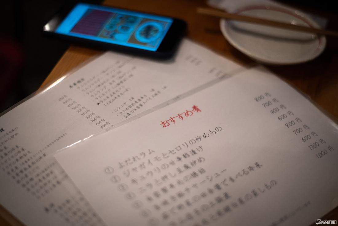店中的菜單和推薦也跟日劇一樣