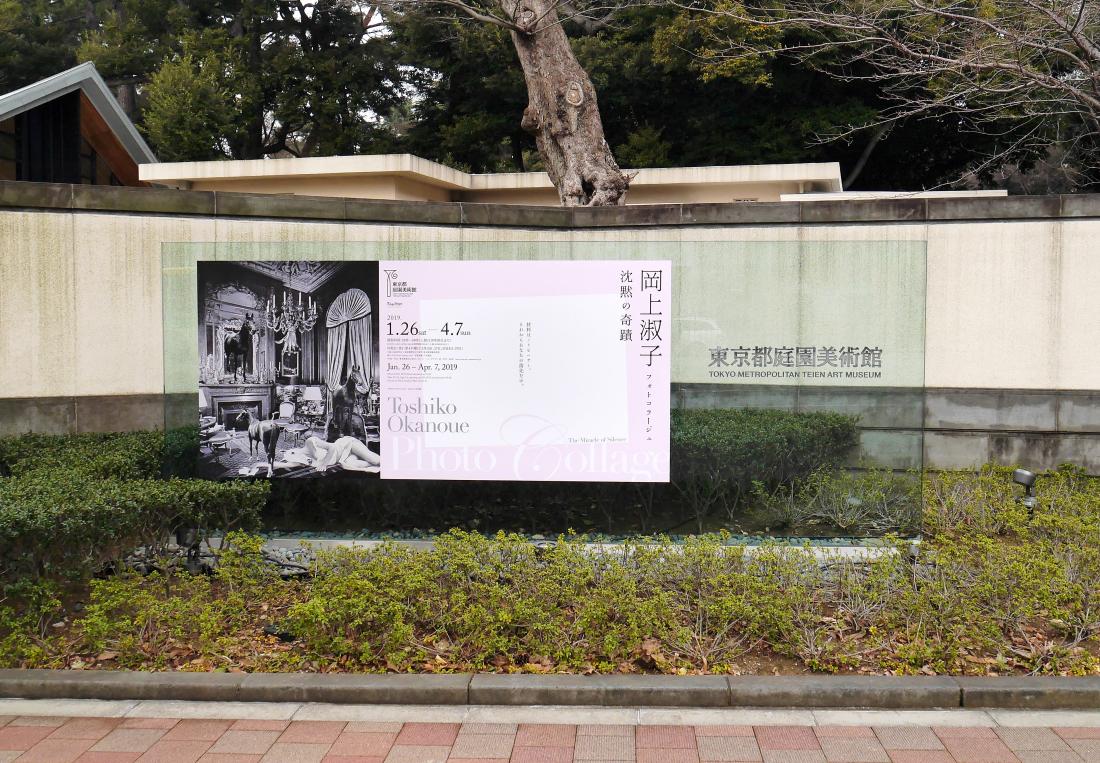 庭園 美術館 都 東京