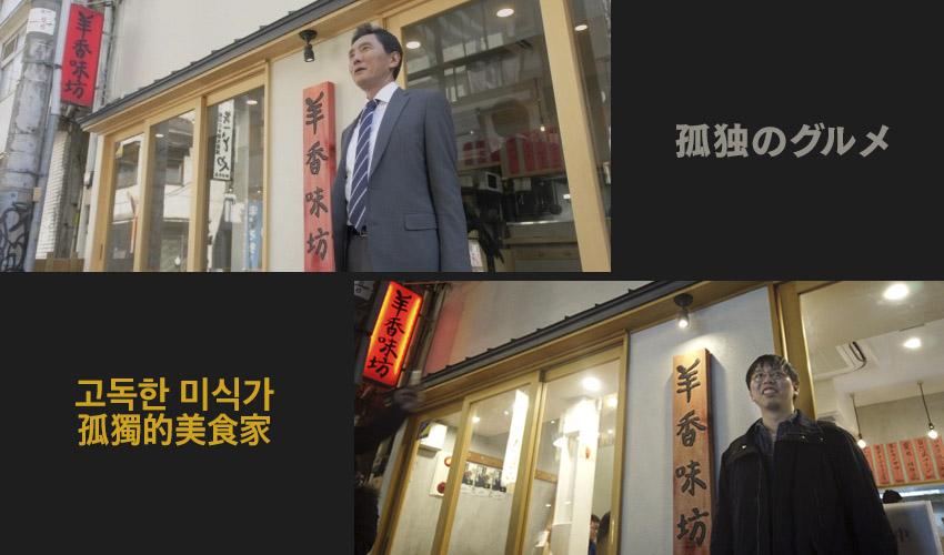 고독한 미식가 시즌6 8화 - 양상아지보 도쿄 맛집 탐방