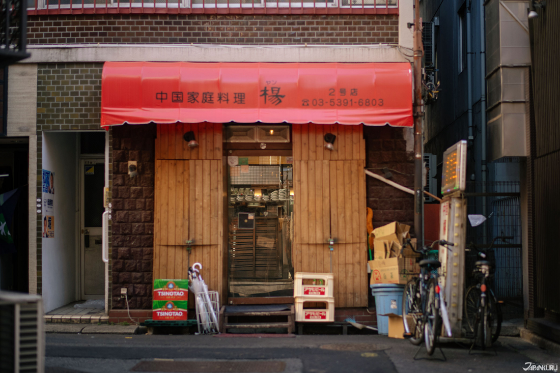 中華料理「楊」2號店
