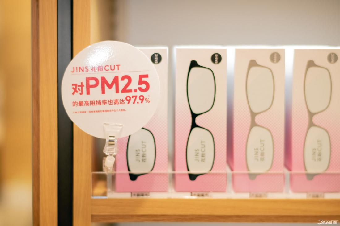 미세먼지 97.9% 차단 안경